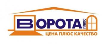 Фирма ВОРОТА ПЛЮС ОКНА
