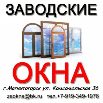 Фирма Заводские Окна