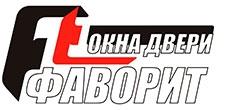Фирма Окна Двери ФАВОРИТ