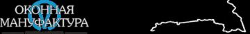 Фирма Оконная мануфактура