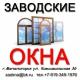 Акции и скидки на пластиковые окна от компании Заводские Окна